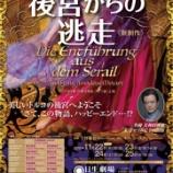 『日生劇場は広上菅尾コジが終わったと思ったら、下野ギー後宮』の画像