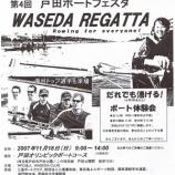 『11月18日に「第4回ボートフェスタ」開催 誰でもボートが漕げる!』の画像