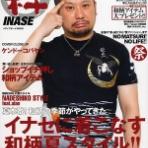 「Yamato Style」編集スタッフブログ