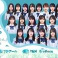 【速報】5th『君しか勝たん』フォーメーション発表!センターは加藤史帆!!!!!!!!!