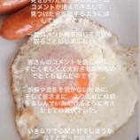 『【元乃木坂46】深川麻衣、インスタコメント欄を閉鎖…『私が使用しているように見せかけた商品系のコメントが増えてきた…』』の画像
