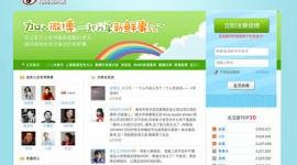 「日本船を尖閣海域から追い出した!」 中国版ツイッターでニュース拡散してユーザー歓喜