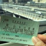 『新幹線乗ったことない人用』の画像