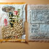 『【お菓子】バターピーナッツ 千葉県八街産 国産バターピーナッツの甘みが病み付き』の画像