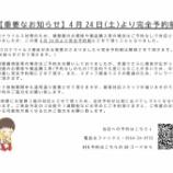 『【お知らせ】2021年4月24日(土)より完全予約制【テレワーク】』の画像