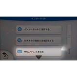 『【各論】Wii Uを手動で無線ルーターPA-WG2600HPにつなぎインターネットに接続する方法を紹介。』の画像