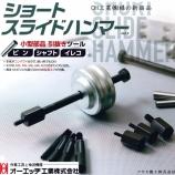 『【新商品】ショートスライドハンマー@オーエッチ工業㈱(OH工業)【作業工具】』の画像