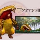 『アオアシラ亜種』の画像