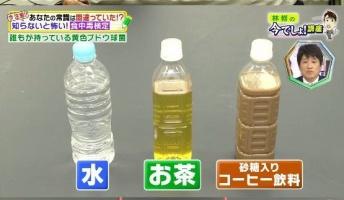 【驚愕】「飲みかけのペットボトル」 あるドリンクの菌の増え方がすさまじいと戦慄