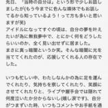 『【元乃木坂46】井上小百合が長文メッセージ『先日「当時の自分は」という形でお話しましたが・・・』』の画像