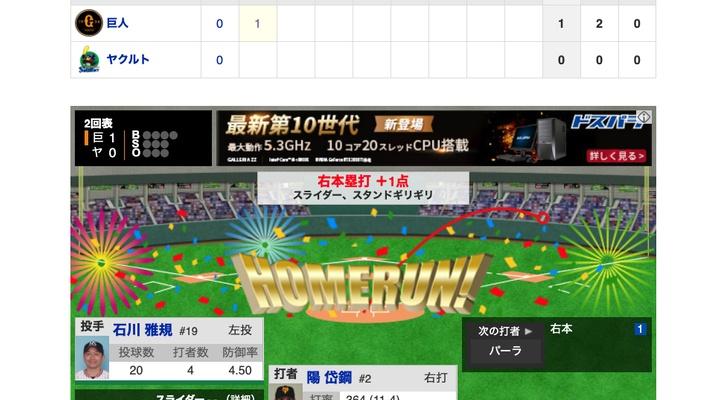 【動画】巨人・陽岱鋼、先制の第1号ソロHR!!【巨1-0ヤ】