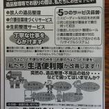 『宣伝効果はどうなったのか?NTTタウンページが2015年11月からパワーアップした結果。』の画像