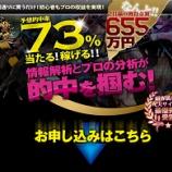 『【リアル口コミ評判】重賞キングダム』の画像