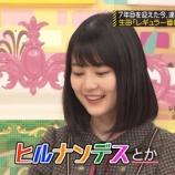 『【乃木坂46】生田絵梨花がレギュラー熱望している『ヒルナンデス』出演 名シーンがこちらwwwwww』の画像