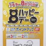 『【電池交換半額!】ららぽーとポイントもアップデー!8のつく日はタイムズギアへ!』の画像