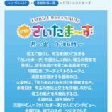 『明日午後6時からのNHK FMラジオは必聴!「輝くさいたま〜ず」。ピンクリボン運動推進埼玉県委員会の広瀬晶子さん(戸田中央医科グループ)が乳がん撲滅への取り組みを語ります。』の画像