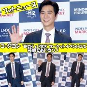 """『【フォトニュース】コ・ジヨン、""""INCH's PICK""""マーケットイベントにて笑顔であいさつ!』の画像"""