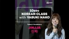 【動画】矢吹奈子と学ぶ韓国語 今日は「진짜 (JINJJA)」