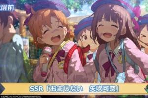 【ミリシタ】本日15時から『SONG FOR YOU!ガシャ VOL.1』!可奈、瑞希、雪歩、静香のカード登場!
