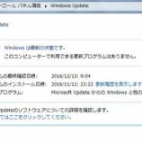 『Windows定例アプデ 2016年12月度の配信について[途中経過]』の画像