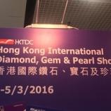 『世界からバイヤーが集結!「香港インターナショナル・ダイヤモンド・ジェム&パールショー2016」』の画像