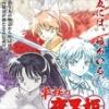 『【話題】「半妖の夜叉姫」松本沙羅、小松未可子、田所あずさがメインキャストに!』の画像