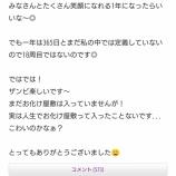 『【乃木坂46】北川悠理、アイドルのブログという概念に真っ向から勝負を挑む!!!!!!』の画像