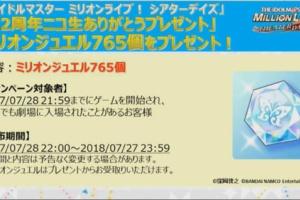 【ミリマス】「アイドルマスター 12周年記念ニコ生」でのミリオンライブ情報まとめ