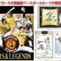 【画像】阪神タイガース2020年公式カレンダー発表
