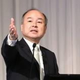 『【正論】SBG孫正義「日本はAIが決定的に遅れてる。危機感が全くない、もう大概にせえ!と言いたい」』の画像