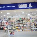 『【山田】 ブックファースト デュー阪急山田店』の画像