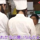 『【欅坂46】渡辺、長沢が修行したパン屋さん 放送終了後に衝撃の事実が発覚・・・』の画像