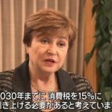 『【悲報】日本経済壊滅で、アフターコロナは確実に増税が待っている!IMF「消費税を15%に上げましょう」』の画像