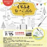 『戸田ボートコースの水辺で遊ぶ「第2回くらふとカーニバル」7月15日(海の日・祝日・月曜日)開催!』の画像