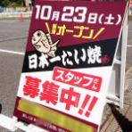 まるごとGO!-広島市安佐南区・安佐北区あたりの地域情熱ブログ-
