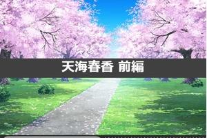 【グリマス】765プロ全国キャラバン編 天海春香ショートストーリー