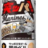 『【限定販売】突ッパ! サッポロ生ビール黒ラベル「千葉ロッテマリーンズ缶」』の画像