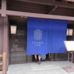 京都町家ぐらし