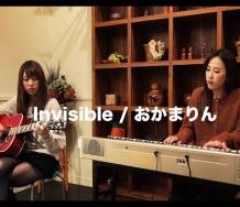 『【動画】Invisible / おかまりん』の画像