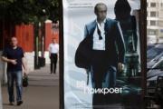 プーチン首相が拳銃を持ち歩いている姿のポスターが貼られる→短時間で撤去される