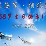 【中国】海軍68周年のポスターをドヤ顔で公開!フォトショ加工がバレて大恥! [海外]
