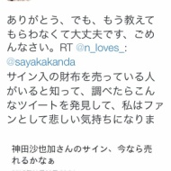 神田沙也加さんが高度な嫌がらせに遭う!?www【画像あり】 アイドルファンマスター