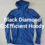 『Black Diamond (ブラックダイヤモンド) CoEfficient Hoody はpatagonia R1の代わりになるのか。』の画像