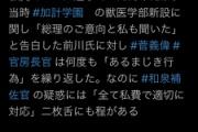 望月衣塑子「前川氏は私費でバーに通っていただけなのに批判!和泉補佐官は『私費だからOK』二枚舌!」