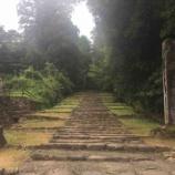 『【福井】平泉寺白山神社の御朱印』の画像