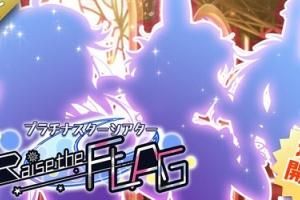 【ミリシタ】明日15時からイベント『プラチナスターシアター~Raise the FLAG~』開催!