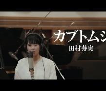 『【田村芽実COVERS】カブトムシ / aiko』の画像