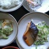 『今日のあべQ♪(鯖の生姜焼き)』の画像