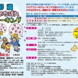『戸田市・彩湖春一番ウォーキングが3月26日に開催されます』の画像