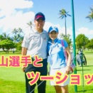 【YouTube】松山英樹選手と